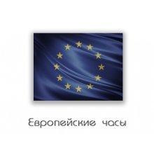 Европейские часы